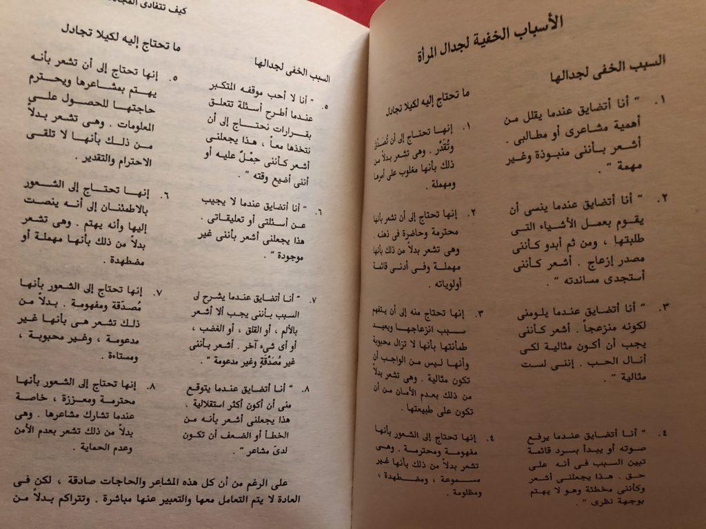 كتاب الرجال من المريخ والنساء من الزهرة